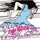 O-MA-E Low Tention Girl  (Japan Version)