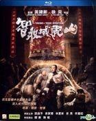 The Taking Of Tiger Mountain (2014) (Blu-ray) (Hong Kong Version)