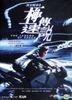 The Legend Of Speed (DVD) (Kam & Ronson Version) (Hong Kong Version)