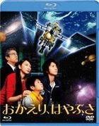 Okaeri, Hayabusa (Blu-ray) (2D+3D) (Deluxe Edition) (Japan Version)