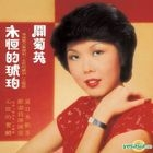Yong Heng De Hu Po (Original Album Reissue)