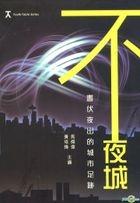 Bu Ye Cheng _ Zhou Fu Ye Chu De Cheng Shi Zu Ji