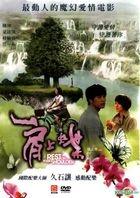 肩の上の蝶 (肩上蝶) (DVD) (台湾版)
