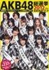 AKB48 Sousenkyo Official Guide Book 2012