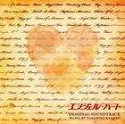 TV Drama Angel Heart Original Soundtrack (Japan Version)