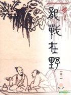 Long Zhan Zai Ye ( 1 ) Sheng Tang Trilogy: Part 2