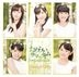 Wakatteirunoni Gomenne / Tamerai Summer Time [Type B](SINGLE+DVD) (First Press Limited Edition)(Japan Version)