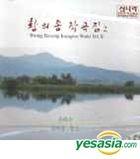 Hwang Eui Jong Vol. 2