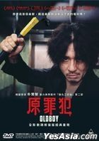 原罪犯 (2003) (DVD) (2021再版) (香港版)