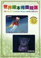 The World's Favorite Picture Book Collection 2 (DVD) (Taiwan Version)