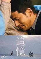 Tsuioku (2017) (Blu-ray) (Deluxe Edition) (Japan Version)