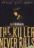The Killer Who Never Kills (2011) (DVD) (Taiwan Version)