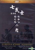 Seven Samurai (1954) (DVD) (Taiwan Version)