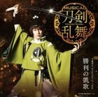 Shori no Gaika [Pre-order Edition A / Ishikirimaru Main Jacket] (SINGLE+DVD) (First Press Limited Edition) (Japan Version)
