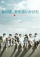 You Are the Apple of My Eye (DVD) (Japan Version)