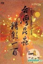 Insect Centennial In Taiwan (DVD) (Taiwan Version)