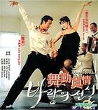 Dance With The Wind (VCD) (Hong Kong Version)