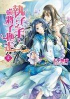 Zhi Zi Zhi Shou, Jiang Zi Tuo Zou (Part I) (Fictions)
