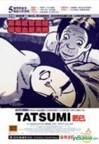 Tatsumi (2011) (DVD) (English Subtitled) (Hong Kong Version)