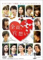 Zenin, Kataomoi (DVD) (Japan Version)