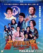 Special Actors (2019) (Blu-ray) (Hong Kong Version)