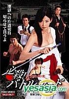Hissatsu Battle Road Youken Onna Shikyaku (Japan Version)