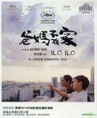Ilo Ilo (Blu-ray) (Taiwan Version)