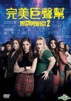 Pitch Perfect 2 (2015) (DVD) (Hong Kong Version)