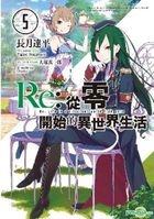 Re:Zero kara Hajimeru Isekai Seikatsu(Vol.5)(Novel)