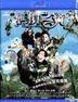 Treasure Hunt (2011) (Blu-ray) (Hong Kong Version)
