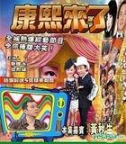Kang Xi Lai Le - Anthony Wong (Hong Kong Version)