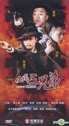 Huo Xian San Xiong Di (DVD) (End) (China Version)