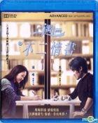 Book of Love (2016) (Blu-ray) (English Subtitled) (Hong Kong Version)