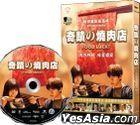 Food Luck! (2020) (DVD) (English Subtitled) (Hong Kong Version)