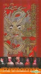 Zhong Pi Ni Chang Ge Bian Che (DVD) (Hong Kong Version)