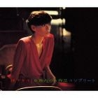Nakashima Miyuki Sakuhin Complete (3CDs)(Japan Version)