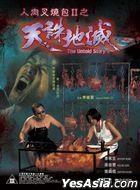 The Untold Story 2 (1998) (DVD) (2020 Reprint) (Hong Kong Version)