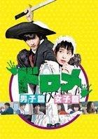 Dorome Boys' Side & Girls' Side Complete Box (Japan Version)