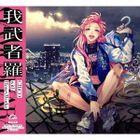 Gamushara  (Normal Edition) (Japan Version)