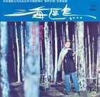 Love Begins Here Original Soundtrack (OST) (Hai Shan Reissue Version)