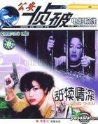 Nan Guo Da An Xi Lie - Shi Du Qing Shen (VCD) (China Version)