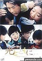 Hikari to tomoni.. - Jiheishoji wo Kakaete - DVD Box  (Japan Version)