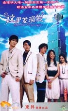 Wish To See You Again (VCD) (Vol.1 of 2) (China Version)