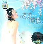 Fragrance Love Songs DSD (China Version)