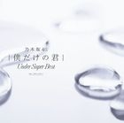 Boku dake no Kimi - Under Super Best- [2ALBUM] (Normal Edition) (Japan Version)