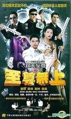 Zhi Zun Wu Shang (Vol.1-24) (End) (China Version)