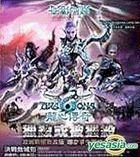 Long Xin Chuan Qi Online (Jue Zhan Wei Cheng Package) (DVD Version)