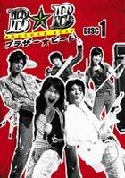 Brother Beat Vol.1 (Japan Version)