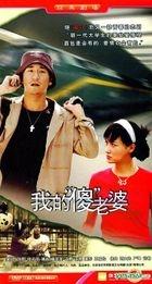 Wo De Sha Lao Po (DVD) (End) (China Version)