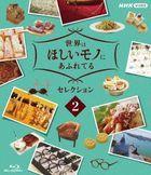 SEKAI HA HOSHII MONO NI AFURETERU SELECTION 2 (Japan Version)